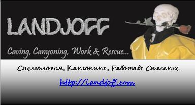 Lanjoff