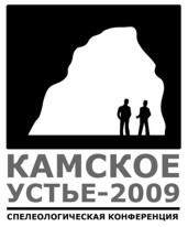 КАМСКОЕ-УСТЬЕ 2009