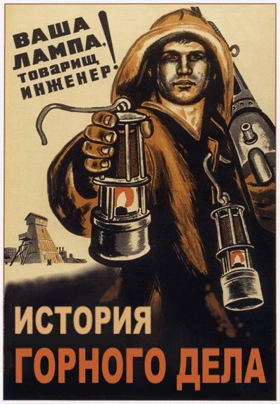 The history of mining. ИСТОРИЯ ГОРНОГО ДЕЛА