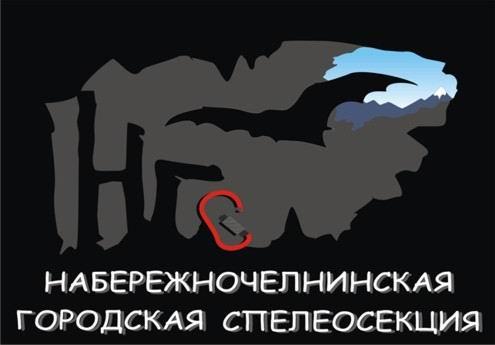 НГСС – Набережночелнинская городская спелеосекция
