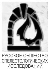 Русское общество спелестологических исследований