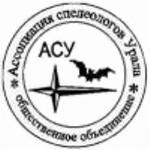 Ассоциация спелеологов Урала