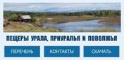 Пещеры Поволжья, Урала и Приуралья
