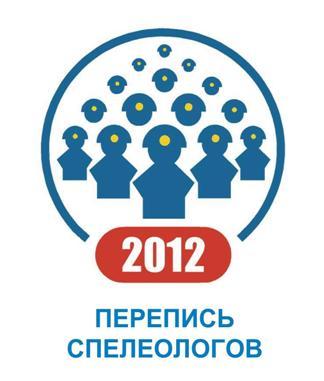 Перепись спелеологов 2011